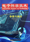 《电子科学技术》第二期