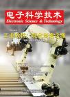 《电子科学技术》第四期