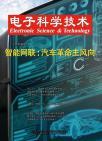 《电子科学技术》第六期
