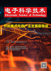 《电子科学技术》总第7期