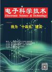 《电子科学技术》总第8期